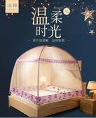 新年鉅惠蒙古包蚊帳1.8m床1.5雙人家用有底三開門支架1.2米床單人學生宿舍 芥末原創