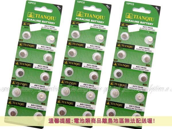 【GU214】環保型鈕扣&水銀電池364A (AG1) LR621 一卡10入★EZGO商城★