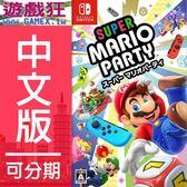 NS 超級瑪利歐派對(中文版)