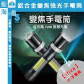 ifive 五元素 鋁合金變焦COB強光手電筒(工地/工人/居家安全/行車/黑夜/防身/五金/檢測)