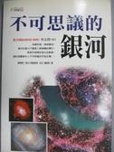 【書寶二手書T6/科學_KCS】不可思議的銀河_谷口義明/著 , 王政友