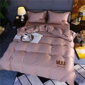 床包組  日式水洗真絲天絲冰絲四件套夏天涼裸睡絲滑1.5m1.8床上用品