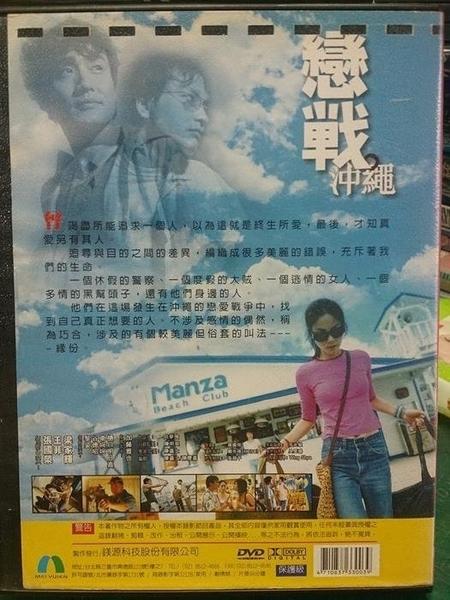 挖寶二手片-X07-103-正版DVD-華語【戀戰沖繩】-梁家輝 張國榮 王菲(直購價)