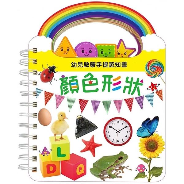 幼兒啟蒙手提認知書 【顏色形狀】
