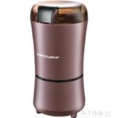 榮事達磨粉機電動打粉機家用小型干磨機咖啡豆研磨器中藥材粉碎機