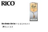 【小麥老師樂器館】Rico Hemke 中音薩克斯風竹片-2 (Alto Sax )