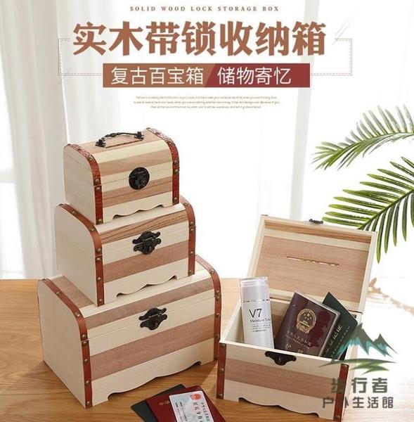 帶鎖收納盒盒子箱子收藏盒實木復古木質密碼儲物盒【步行者戶外生活館】