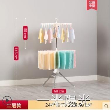 居友晾衣架落地摺疊多功能曬衣神器新生兒童衣架尿布架 一米陽光