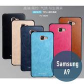 三星 Galaxy A9 逸彩系列 TPU+PU 超薄 全包邊 皮殼 手機殼 保護殼 手機套 矽膠套