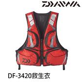 漁拓釣具 DAIWA DF-3420 (救生衣)