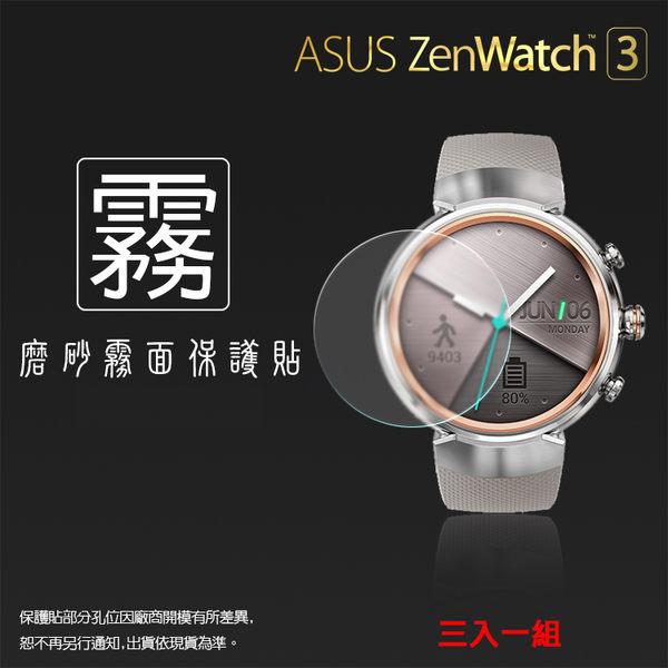 ◆霧面螢幕保護貼 ASUS ZenWatch 3 WI503Q 智慧手錶 保護貼 軟性 霧貼【一組三入】