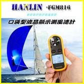 HANLIN FGM816 口袋型液晶顯示測風速計溫度計風力計風速風力風濕測量表風速儀風速器空調檢修