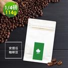 i3KOOS-質感單品豆系列-柚香果酸-安提瓜咖啡豆1袋(114g/袋)