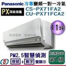 【信源】(含標準安裝)11坪nanoeX+G負離子【Panasonic冷專變頻一對一】CS-PX71FA2+CU-PX71FCA2