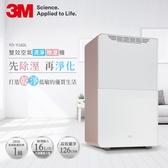 3M FD-Y160L 16公升雙效空氣清淨除溼機 7100152636