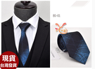 草魚妹-K1321領帶拉鍊領帶8CM寬版領帶領帶,單領帶售價170元