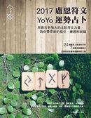 2017 YoYo盧恩符文運勢占卜:用最古老強大的符文力量,為你帶來指引、療癒和祝福..