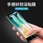 玻璃貼膜蘋果7鋼化膜全屏7p全覆蓋3D曲面手機膜防指紋全包邊mo玻璃防爆防偷窺磨砂i7保護貼膜