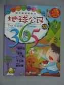 【書寶二手書T7/少年童書_ZCJ】地球公民365_第33期_咖啡色等