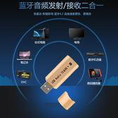 USB藍芽音頻發射器電視電腦免驅動藍芽適配器接收器4.2無損二合一 芥末原創