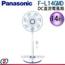 【信源】)14吋【Panasonic 國際牌】 DC直流電風扇 F-L14GMD / FL14GMD
