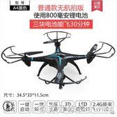 專業耐摔遙控飛機直升機充電兒童玩具男孩飛行器無人機 NMS漾美眉韓衣