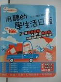 【書寶二手書T5/語言學習_B4B】用聽的學生活日語Mini Book_附光碟_林心穎