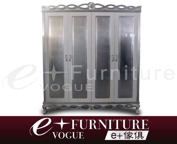 『 e+傢俱 』AF73 瑪姬 Maggie 新古典衣櫃 鋼烤貼箔 / 實木雕刻 / 可訂製
