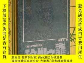二手書博民逛書店罕見瑜伽之龍【中集】Y19246 李匡正 心靈文化出版