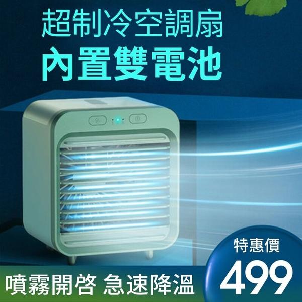 USB小冷氣 臺灣現貨 負離子 超強風力 無線冷風扇 無線運作 移動式水冷扇