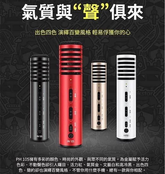 台灣得勝 手機平板APP 網路K歌手持麥克風 PH105 KTV