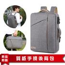 【現貨供應】多功能電腦手提雙肩包 灰色 ...