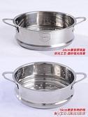 蒸鍋網紅寶寶輔食鍋16厘米304不銹鋼奶鍋蒸屜蒸籠蒸饅頭蒸格 NMS快意購物網