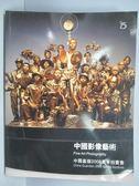 【書寶二手書T9/收藏_QNI】中國嘉德2008春季拍賣會_中國影像藝術_2008/4/28