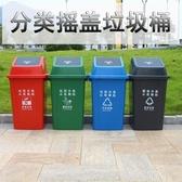 方形大號100L搖蓋式分類垃圾桶戶外帶蓋四色加厚可回收廚房塑料桶MBS『潮流世家』