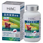 永信HAC 晶亮葉黃膠囊120 粒瓶添加DHA 炯炯有神