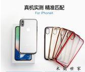 【618好康又一發】銳舞iPhoneX手機殼蘋果X新款透明套
