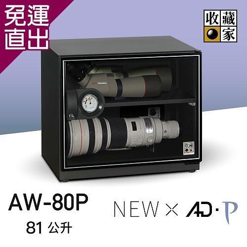 收藏家 AW-80P全功能電子防潮箱 81公升【免運直出】