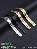 適用華為B3手環腕帶 金屬不銹鋼帶華為b3手環錶帶替換帶運動硅膠帶磁吸回環iboann原裝