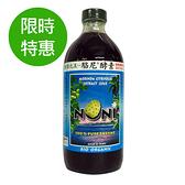 (買11送1 , 加贈鼠尾草籽430g一罐) 100%有機駱尼酵素(諾麗果酵素) 500ml