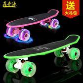小魚板滑板初學者兒童成人青少年男女生四輪公路刷街香蕉板滑板車igo 【Pink Q】