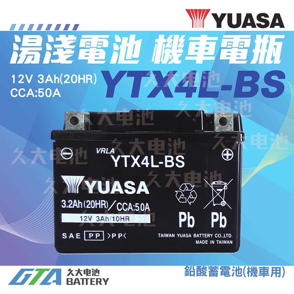 【久大電池】 YUASA 機車電池 機車電瓶 YTX14-BS 適用 GTX14-BS FTX14-BS 重型機車電池