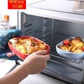 焗飯碗陶瓷盤子烤箱碗芝士焗飯盤烤盤菜盤微波爐專用烤盤餐具家用【全館85折最後兩天】