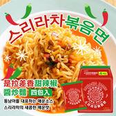韓國 是拉差香甜辣椒醬炒麵 (四包入) 540g 乾炒麵 炒麵 是拉差甜辣醬 乾麵 泡麵