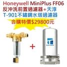 Honeywell MiniPlus F...