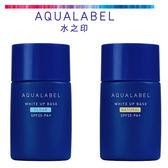AQUALABEL水之印 光感亮白隔離霜 藍綠 / 象牙色30ml(共2款)◆四季百貨◆