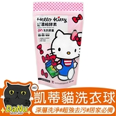 Hello Kitty 濃縮酵素抗菌洗衣膠囊 洗衣球 15入 雙色款 【Z210142】