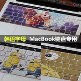 韓語蘋果筆電電腦鍵盤膜保護膜硅膠MacBook貼紙防塵罩【步行者戶外生活館】