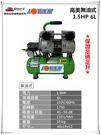 【台北益昌】GIANTLI 高美 無油式 1.5HP 6L 110V/60Hz 空壓機 空氣壓縮機 保證足碼足升