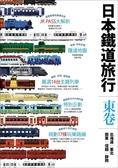 (二手書)日本鐵道旅行東卷:北海道‧東北‧關東‧信越‧靜岡